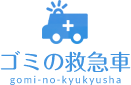 ゴミの救急車